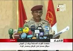 ارتش یمن انتقام گرفت